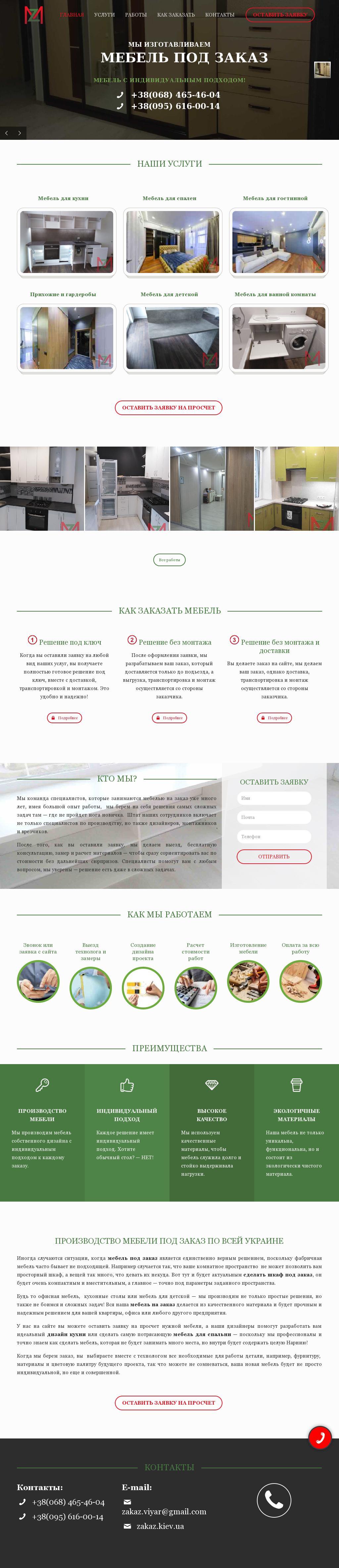 """Сайт принят в ИТ поддержку Студия """"ITcon"""""""
